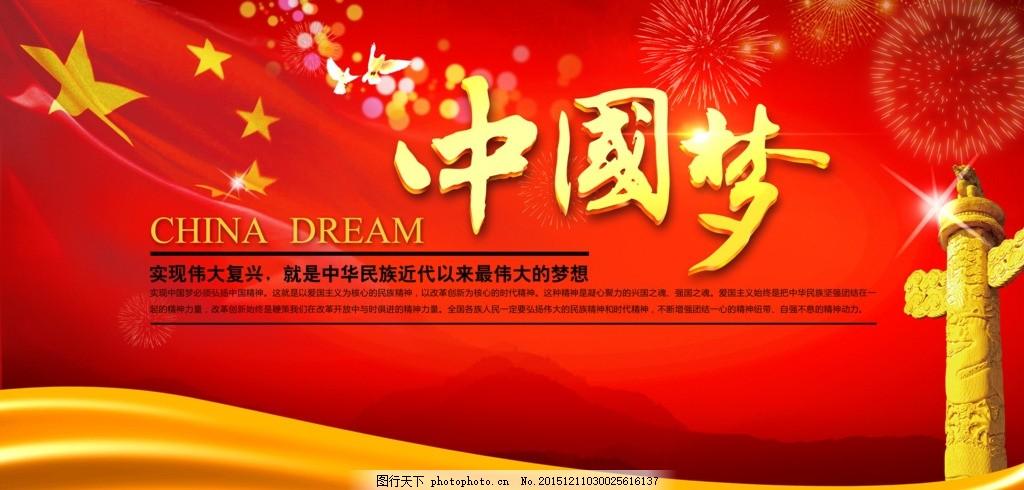 中国梦 创意中国梦 航天梦 中国梦海报 青春中国梦 扬帆中国梦