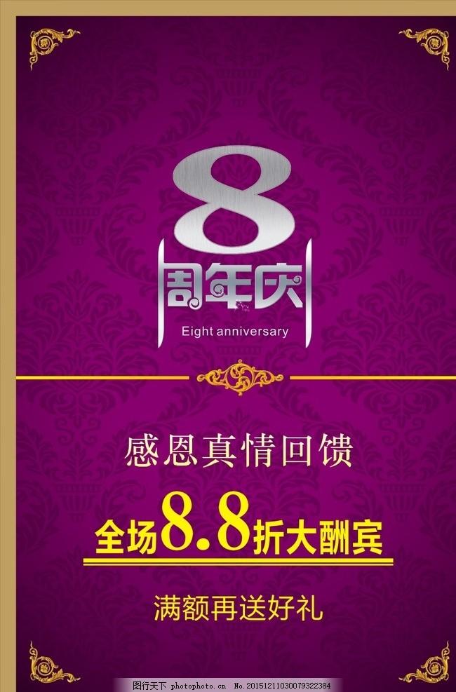 周年庆海报 紫色背景 欧式花纹 感恩真情回馈