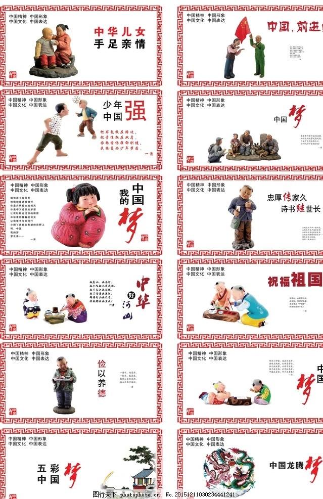 复兴中国梦 中国梦我的梦 中国梦素材 中国梦展板 中国梦贴画 中国梦