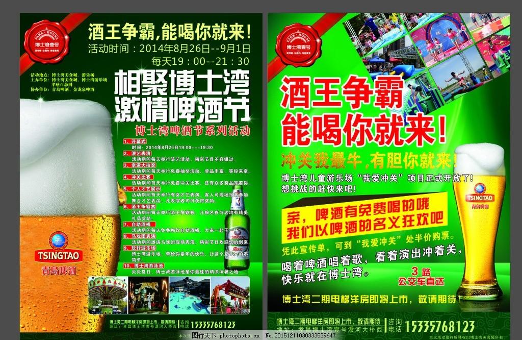 房地产啤酒节宣传单 房地产 房产 绿色背景 啤酒节 宣传单 青岛 啤酒