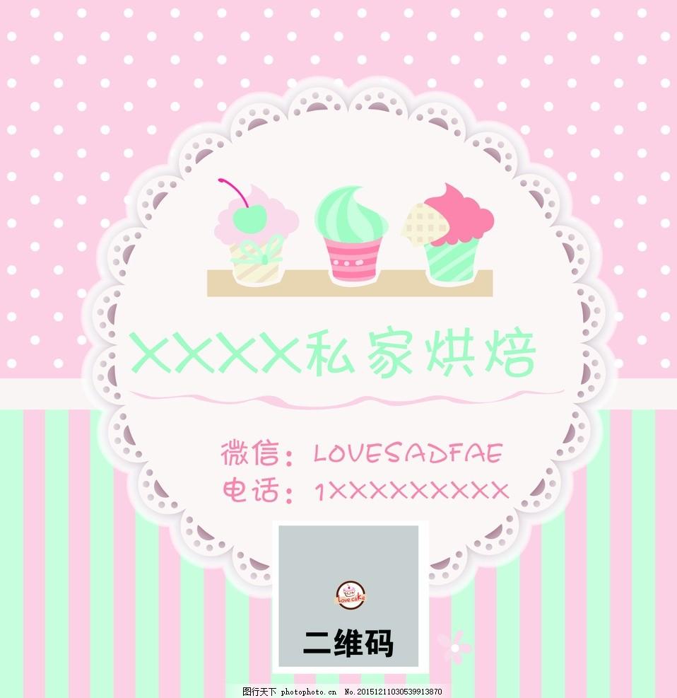 甜品店二维码海报 微信二维码 私家烘焙 卡通 矢量素材