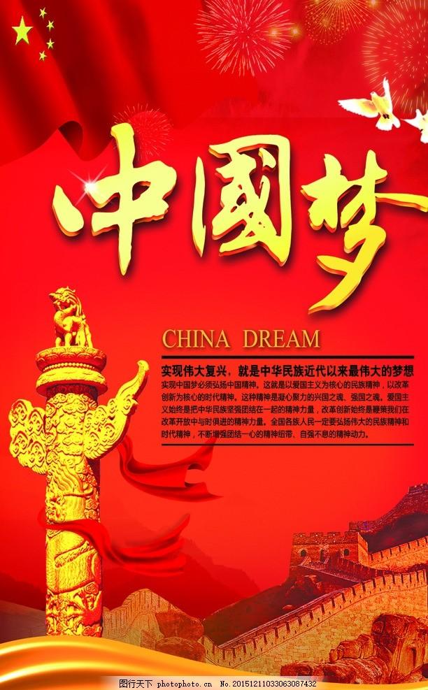 中国梦 中国风 我的梦 中国梦广告牌 中国梦素材 源文件 中国梦海报