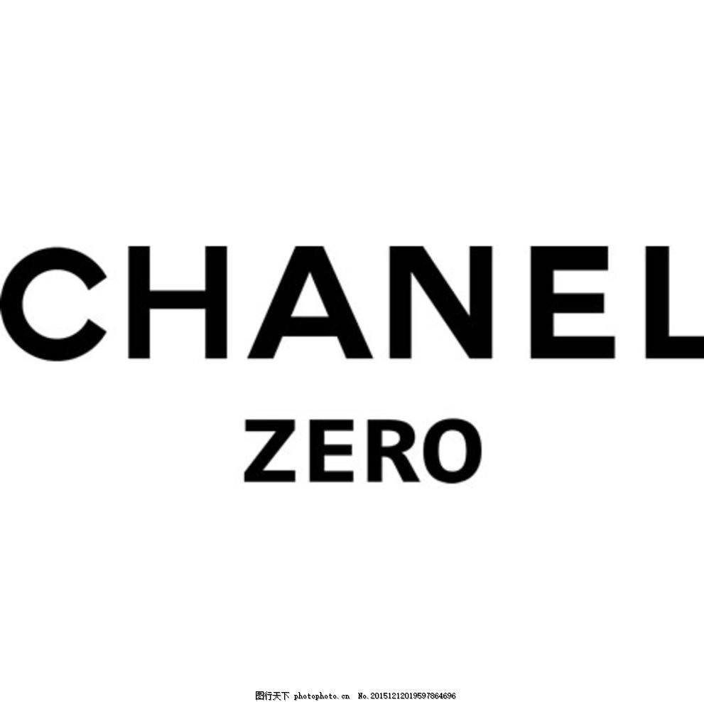 chanel zero 香奈儿 t恤图案 矢量 ai 素材 潮牌 服装印花 设计 文化