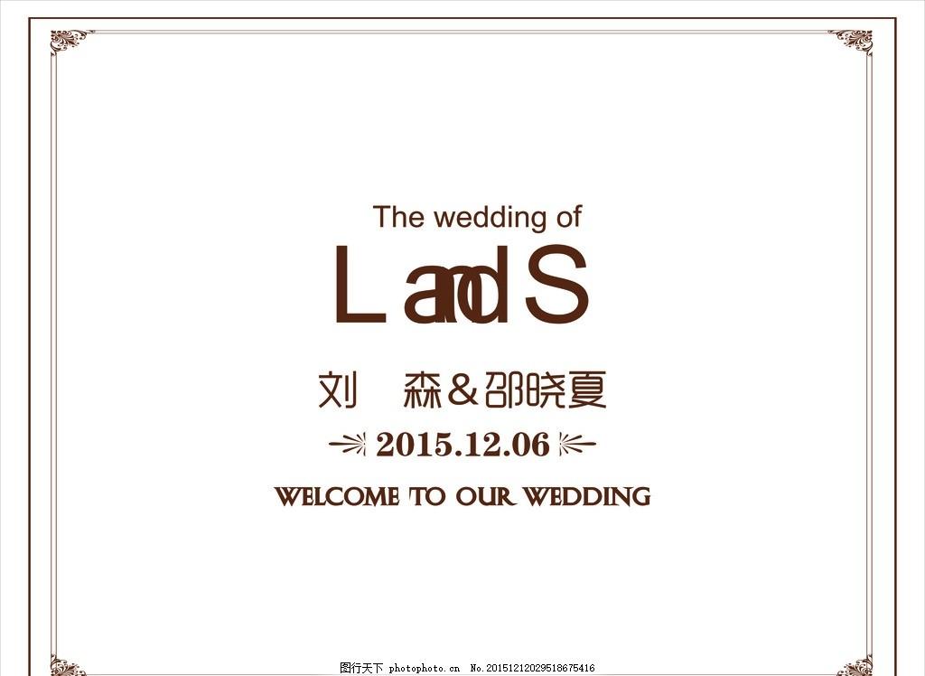 欧式婚礼背景海报