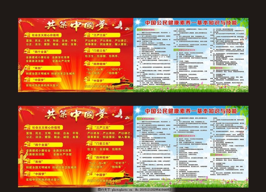双创 宣传栏 红色 中国梦 四个全民 三严三实 中国公民 健康