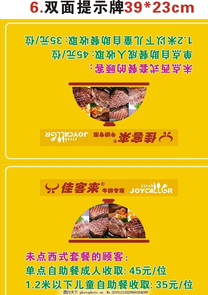 自助餐厅 桌牌 黄色 牛排 牛扒 佳客来 牛排专家 设计 广告设计 广告