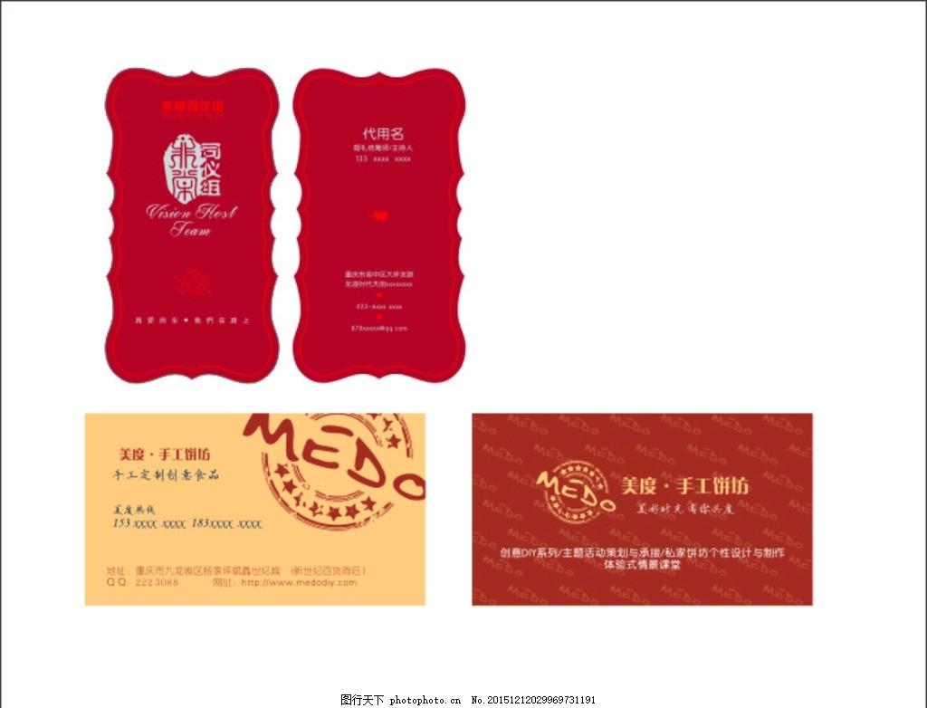 名片模板 红色 异形名片 名片矢量 转曲文件 时尚名片 常用名片图片