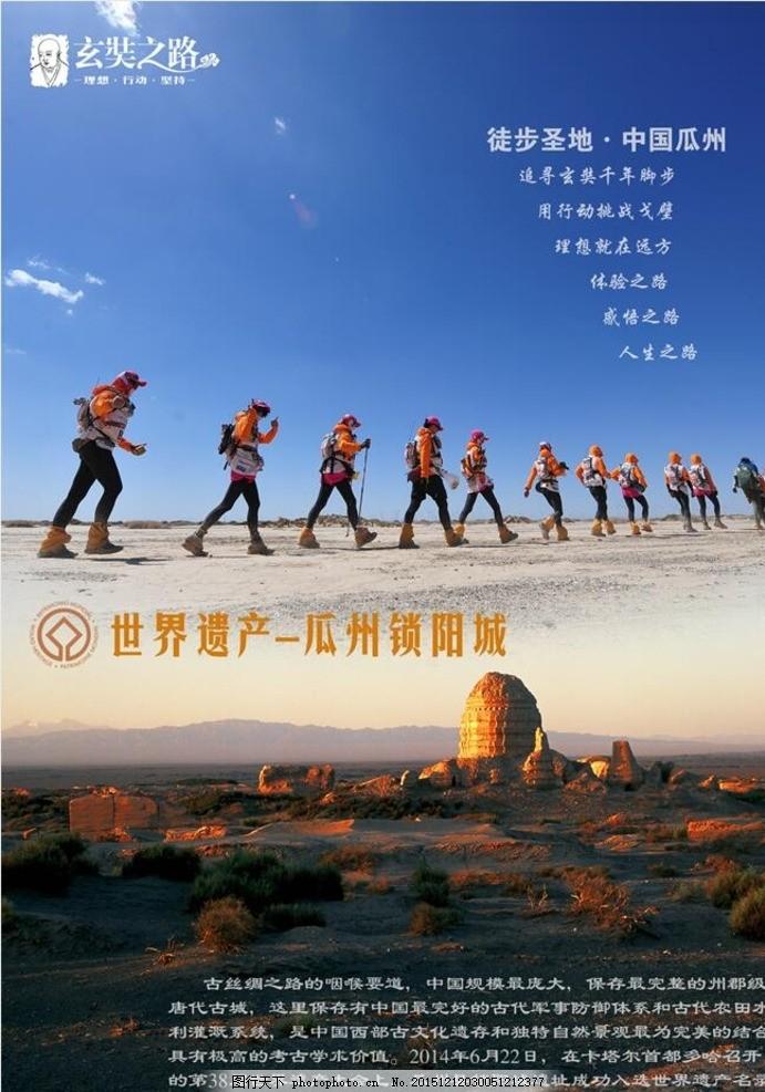 瓜州旅游雜志 瓜州 旅游 徒步 塔爾寺 尚觀傳媒 設計 廣告設計 海報