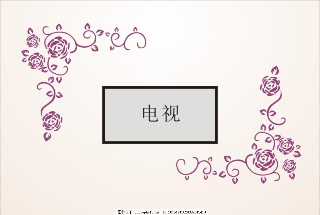 对角花 硅藻泥 玫瑰花 电视墙 儿童房 设计 底纹边框 花边花纹 cdr