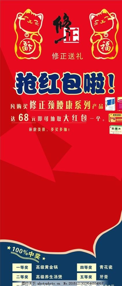 修正x展架 红色 红包 吉祥 游戏 展架 设计 广告设计 广告设计 cdr