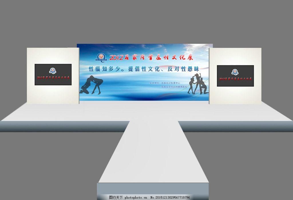 舞台设计图片 户外舞台 活动布置 活动舞台 背景 舞台背景 舞美效果图
