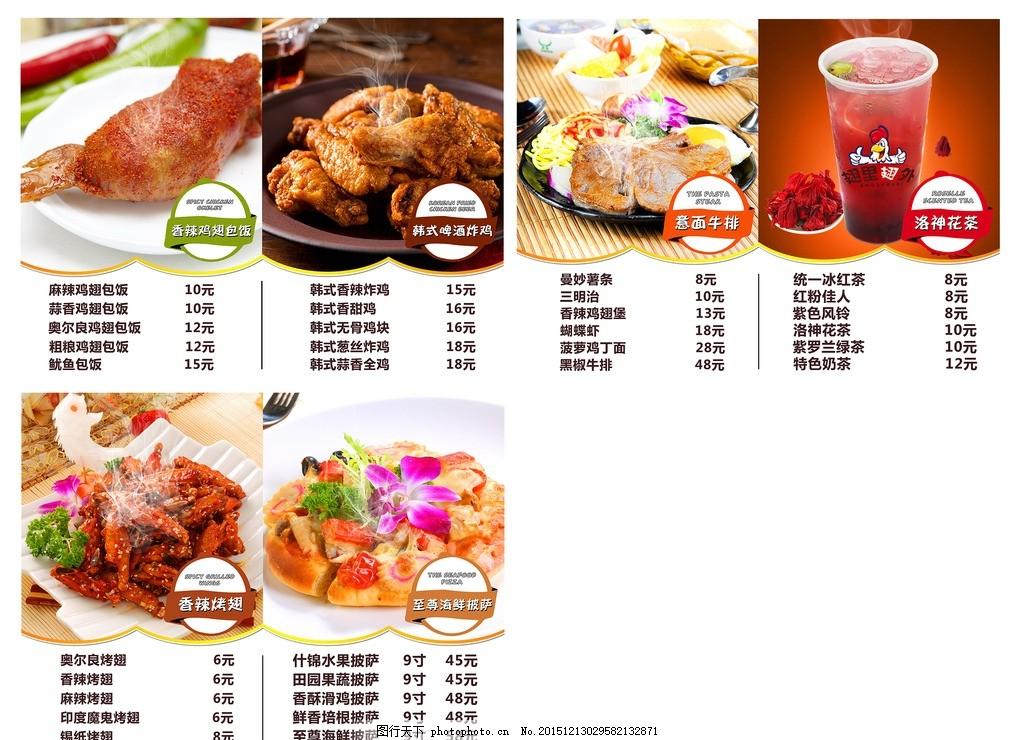 灯箱片 灯箱海报 海报 菜单 点餐单 美食海报 餐饮海报 设计 广告设计