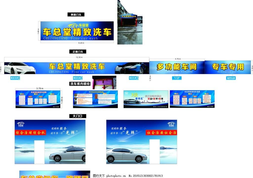 汽车 精致 员工 展板 流程 质量标准 设计 广告设计 海报设计 cdr