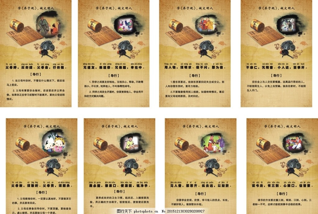弟子 弟子规 水墨 人物 学习弟子规 文明人 父母教 设计 广告设计图片