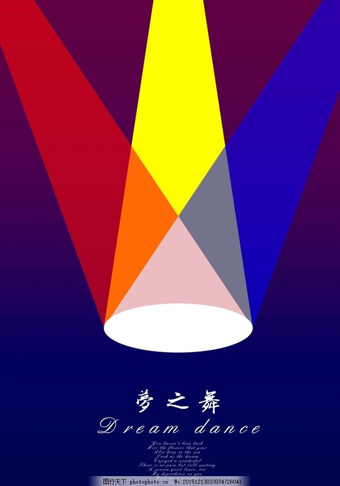 光影艺术 梦之舞 舞台 灯光效果 光影效果 三原色创意 时尚 舞蹈梦