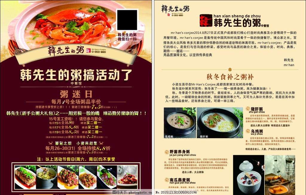 餐馆dm单 宣传单 高档饭店 菜品 简单宣传单 餐饮类宣传图片