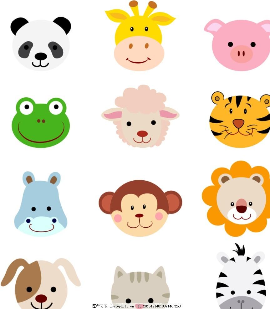 卡通头像 ai格式 卡通动物      熊猫 牛 猪 青蛙 绵羊 老虎 河马