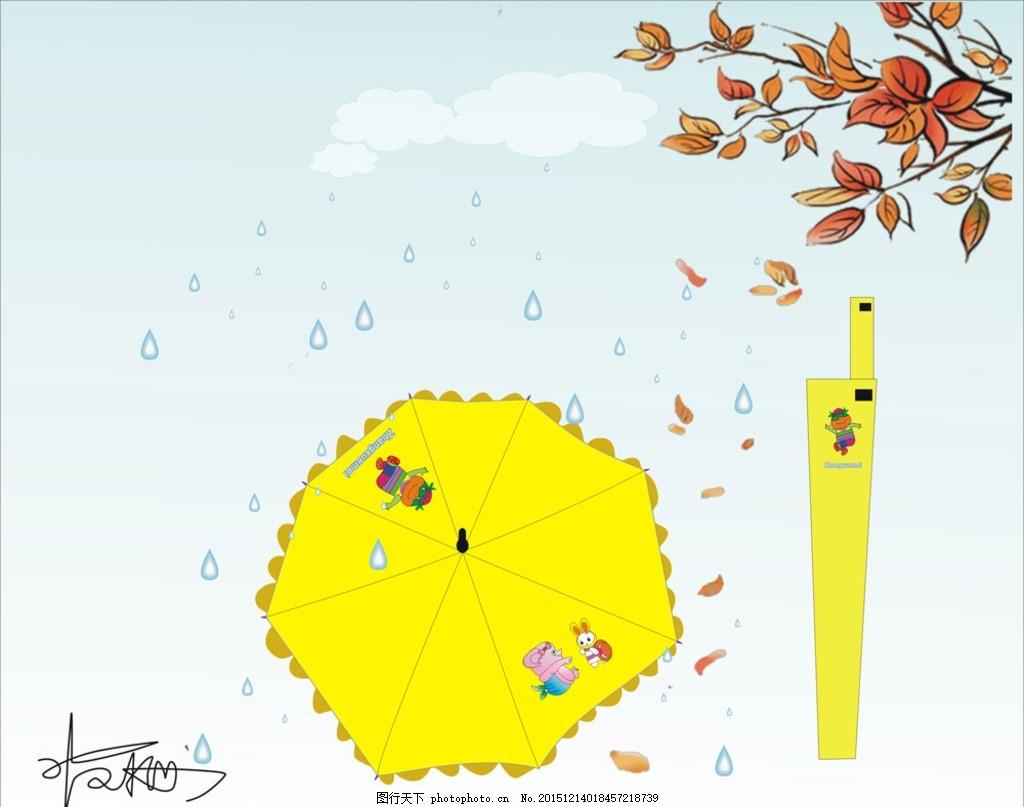 雨伞 平面设计 树叶 张雪梅 下雨 动漫动画图片