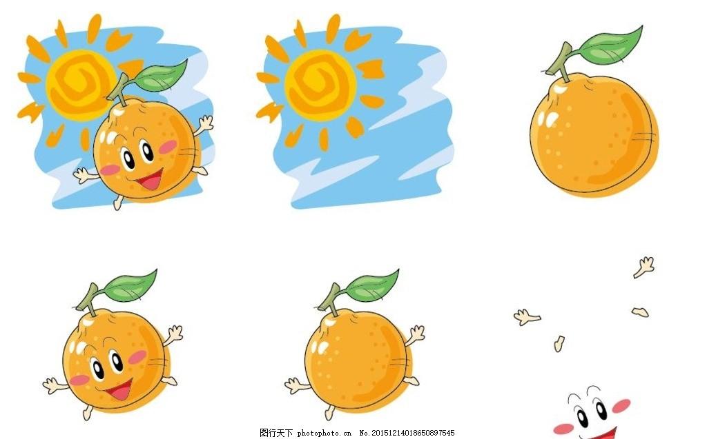 卡通可爱橘子橙子水果太阳 卡通 可爱 橘子 橙子 水果 太阳 素材 设计