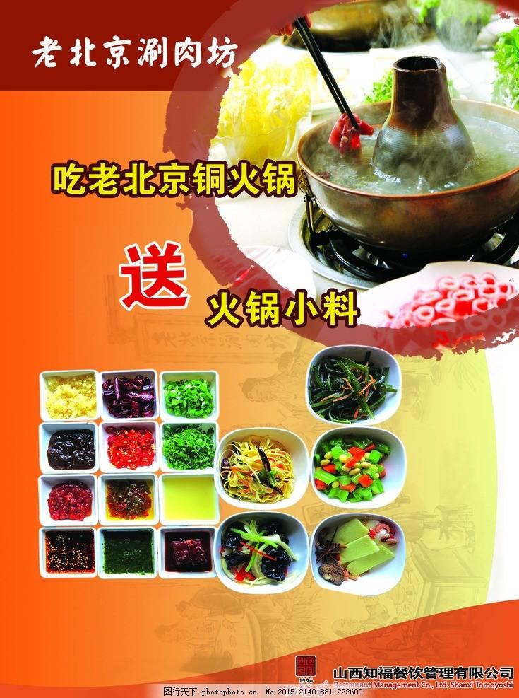 老北京涮肉坊_老北京涮肉坊