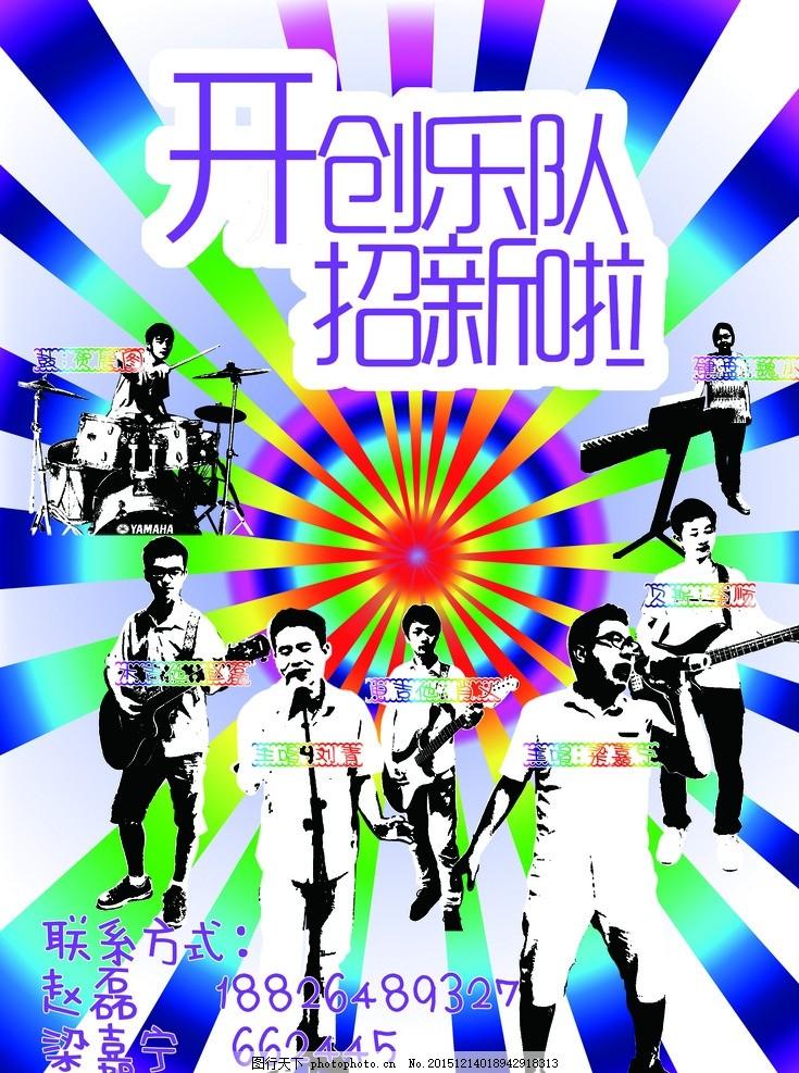 乐队招新海报