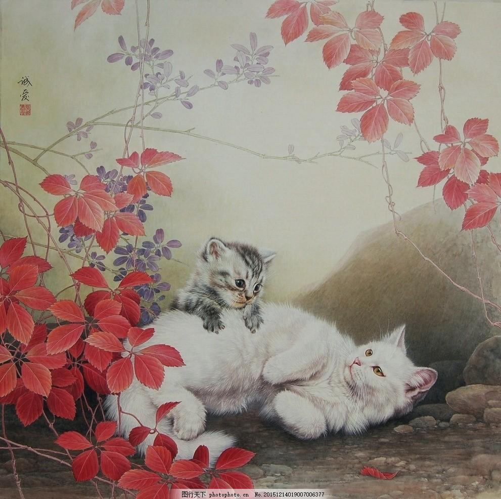 邢诚爱工笔画猫 宠物 猫咪 动物 工笔绘画书法摄影