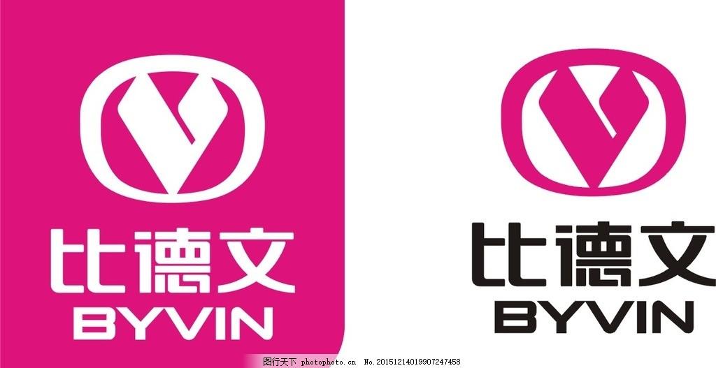设计图库 标志图标 企业logo标志  比德文标志(新标志) 比德文 比德文