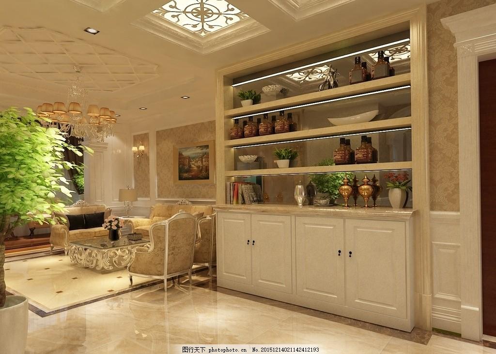 酒柜 客厅效果图 家装设计 欧式设计 简欧装饰 墙板设计 墙裙
