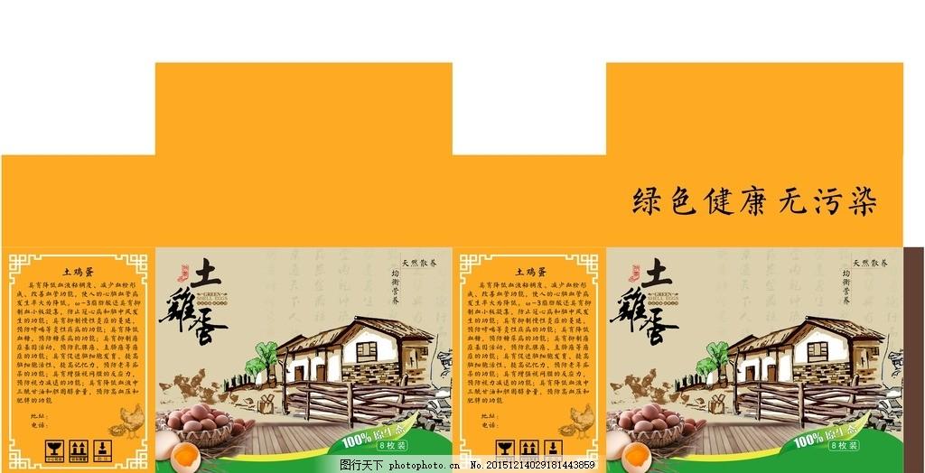 土雞蛋包裝盒 雞蛋 盒子 院子 雞 綠色 設計 廣告設計 包裝設計 72dpi