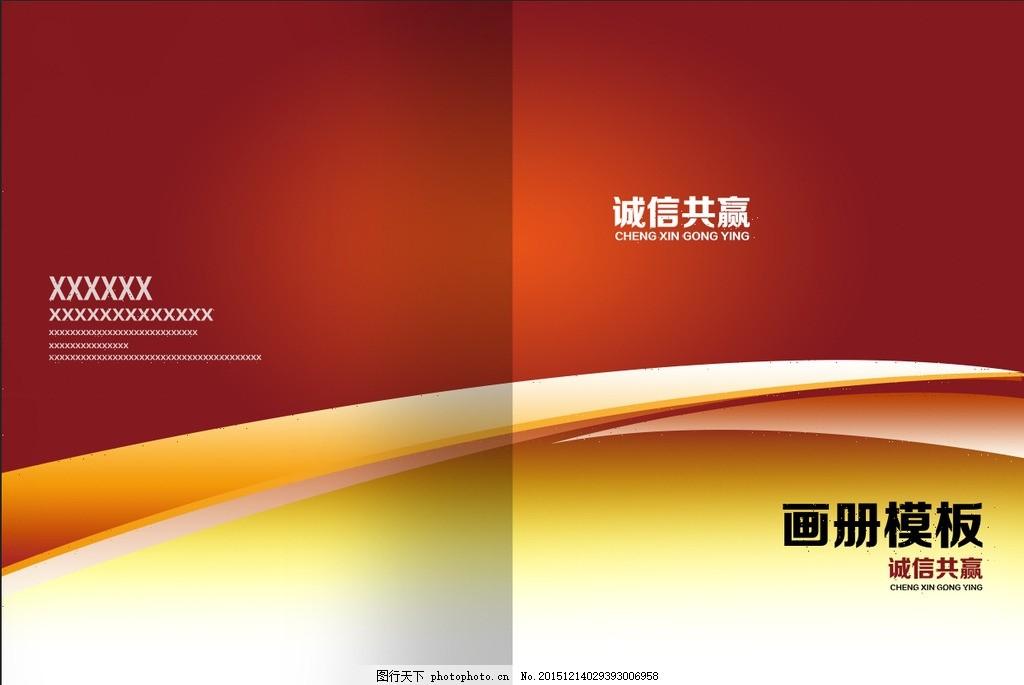 画册封面 画册      模板 封皮 画 -10 设计 广告设计 画册设计 300