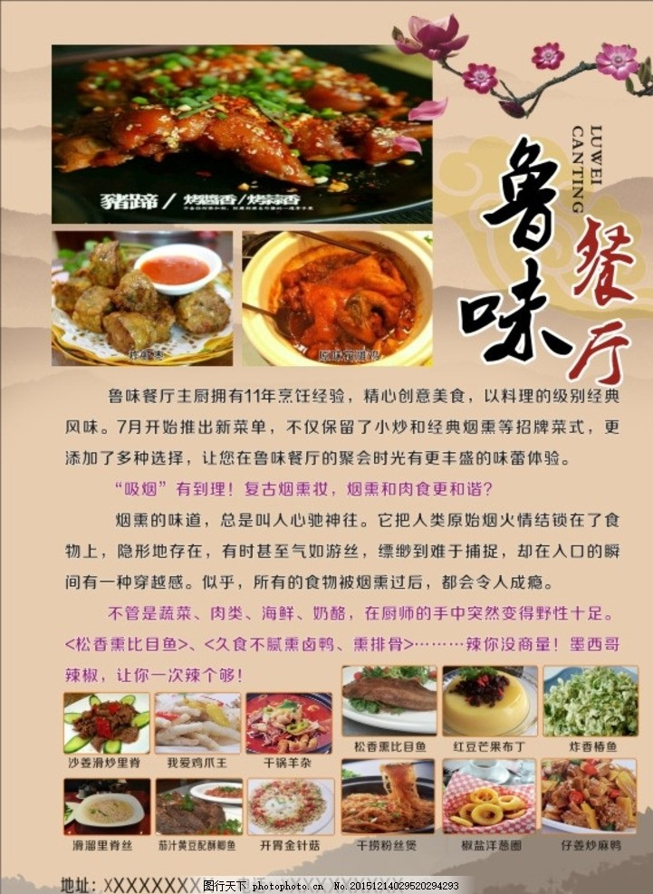 味味餐厅宣传单 饭店 菜品 梅花 山背景 宣传单彩页图片