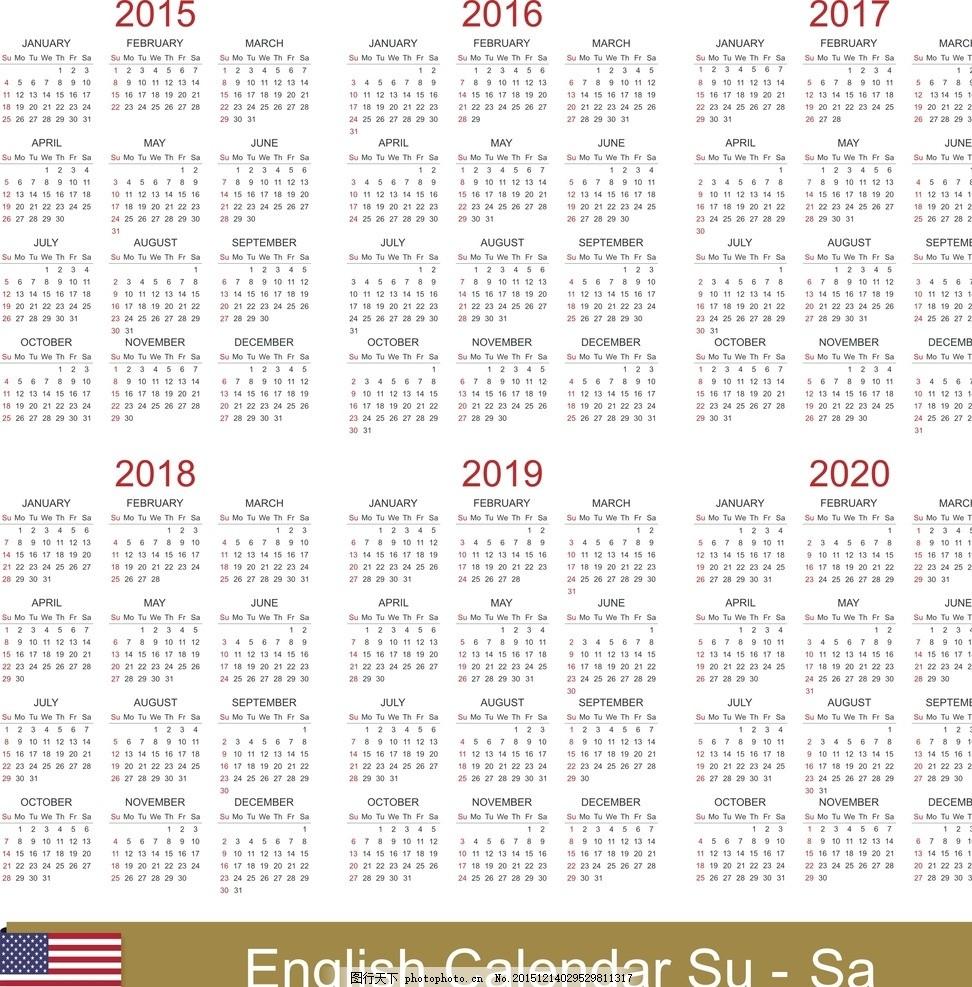 2020年日历 2016猴年日历 2016年历 2016 日历素材 台历素材 日历表图片