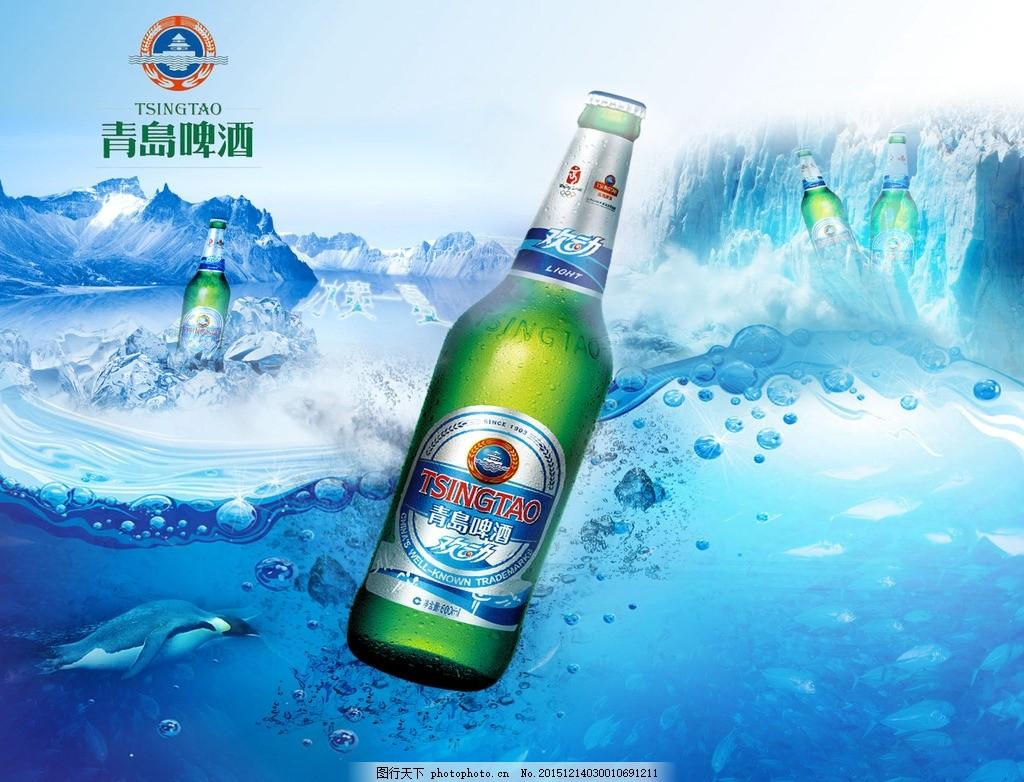 青岛啤酒 冰爽一夏 青岛 啤酒 海报 分层文件 海报 设计 广告设计
