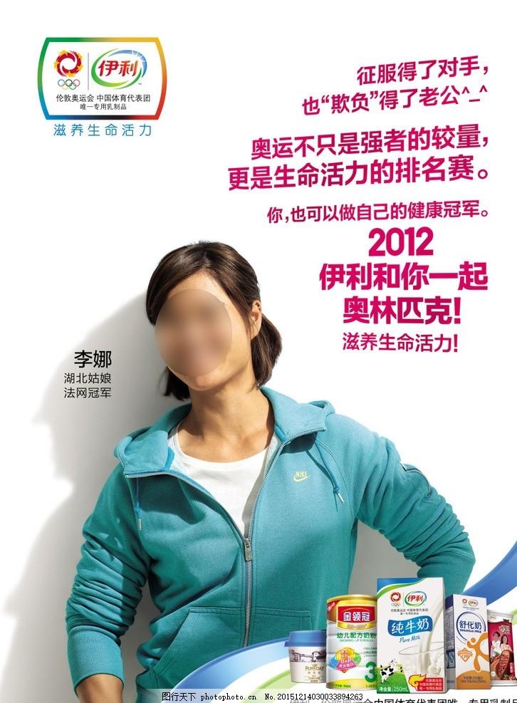 伊利12奥运广告 奥运会 牛奶 竖版 海报 李娜 代言 网球 蓝色运动服