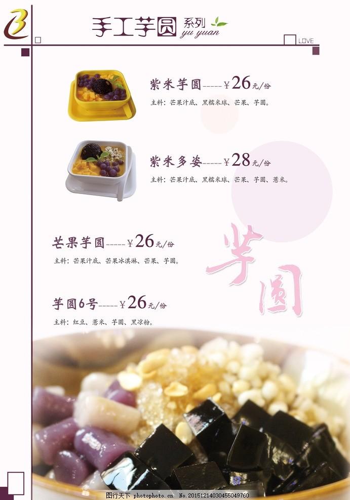 甜品 餐牌 菜单 芋圆 高清 饮品 手工芋圆 原创 设计 广告设计 菜单