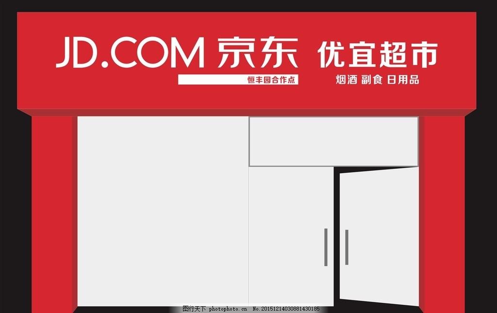 京东超市门头 门头效果图 招牌设计 门面效果图 门头设计 矢量