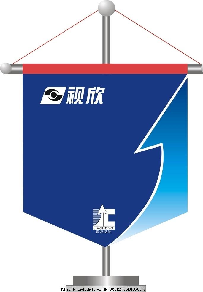 公司旗帜 平面图 平面设计 标志设计 蓝色的 旗子 设计 标志图标 公共