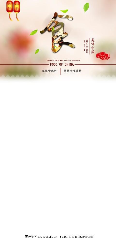 食品详情页头 食 祥云 灯笼 树叶 背景 设计 淘宝界面设计 其他 72dpi