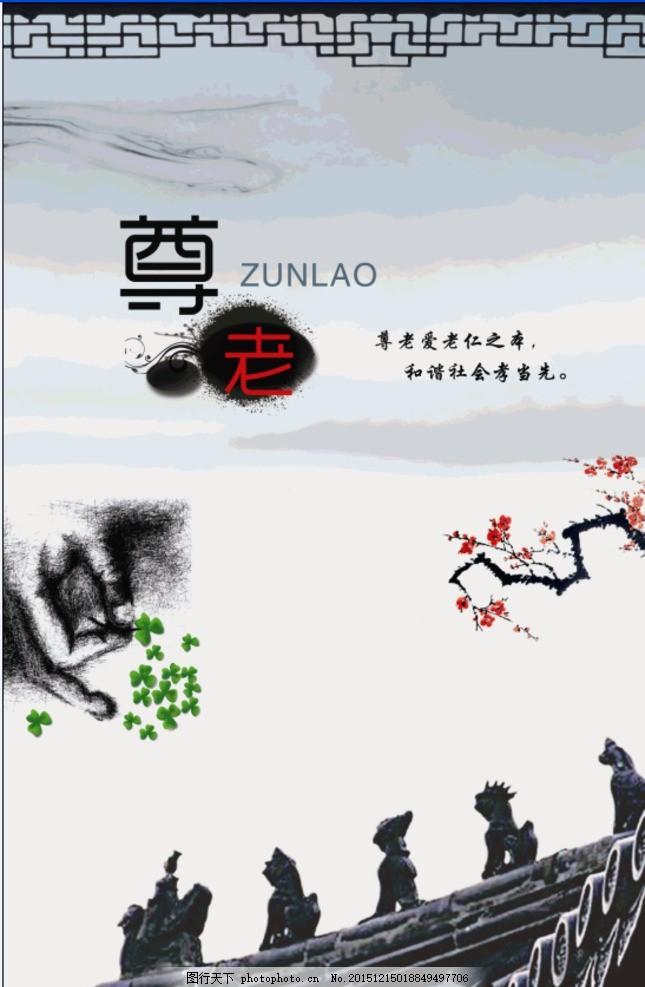 尊老爱幼 梅花 水墨画 古典建筑 中国风 和谐社会 孝敬 设计 文化艺术图片