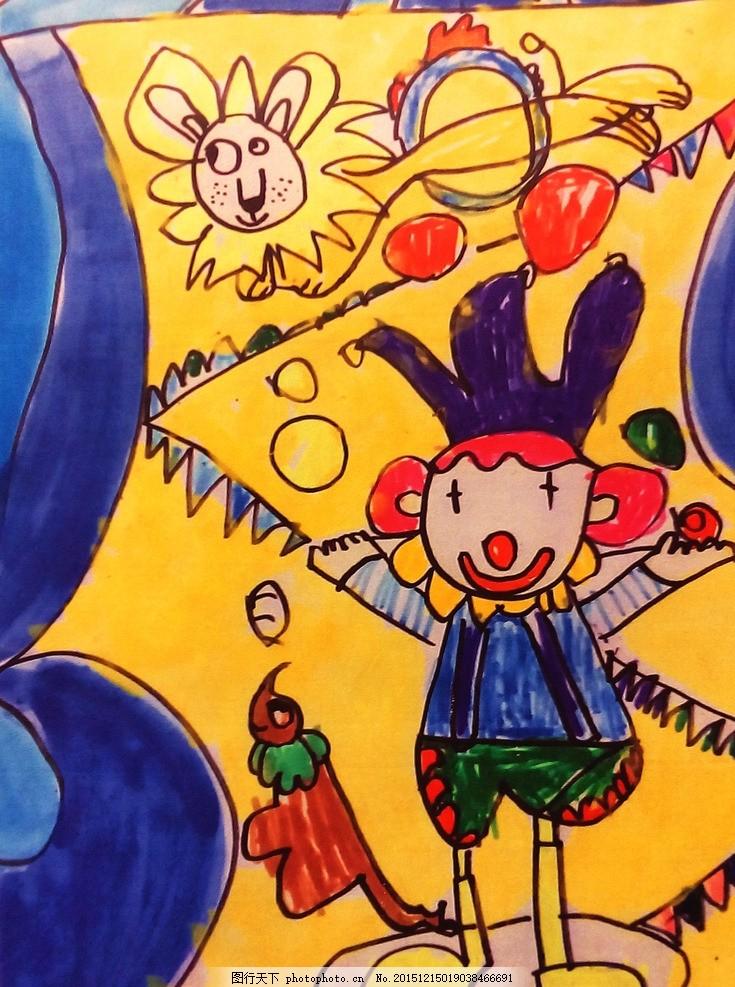 儿童画 学生      欢乐 油画棒 孩子 设计 卡通 水彩画 蜡笔 画 小丑
