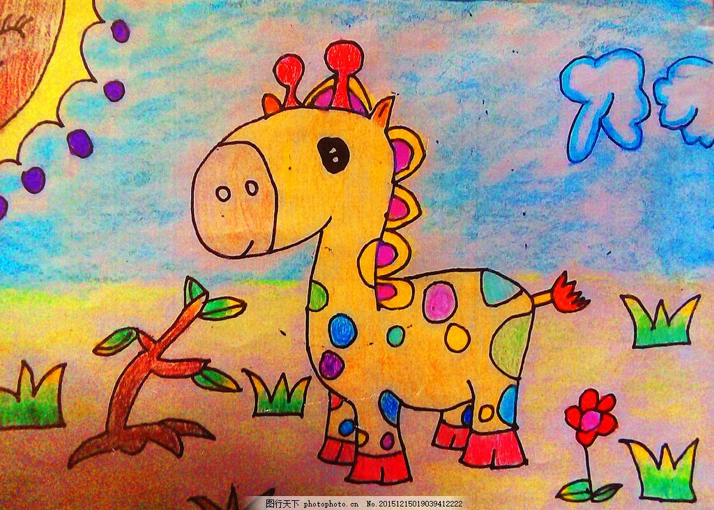 儿童画 学生 作品 欢乐 油画棒 孩子 卡通 水彩画 蜡笔 设计图