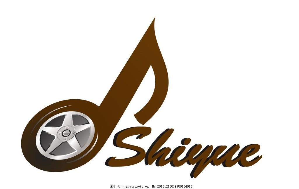 音乐logo 音响 汽车 汽车音乐 汽车音响