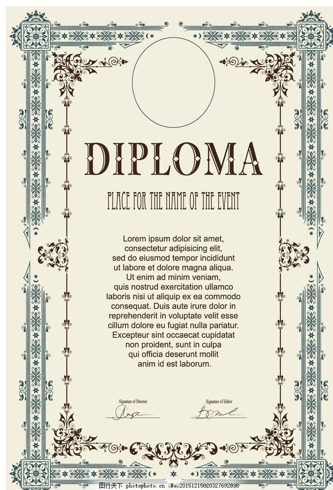 证书边框 精美欧式花纹 欧式花纹边框 荣誉证书模板 荣誉证书 聘书
