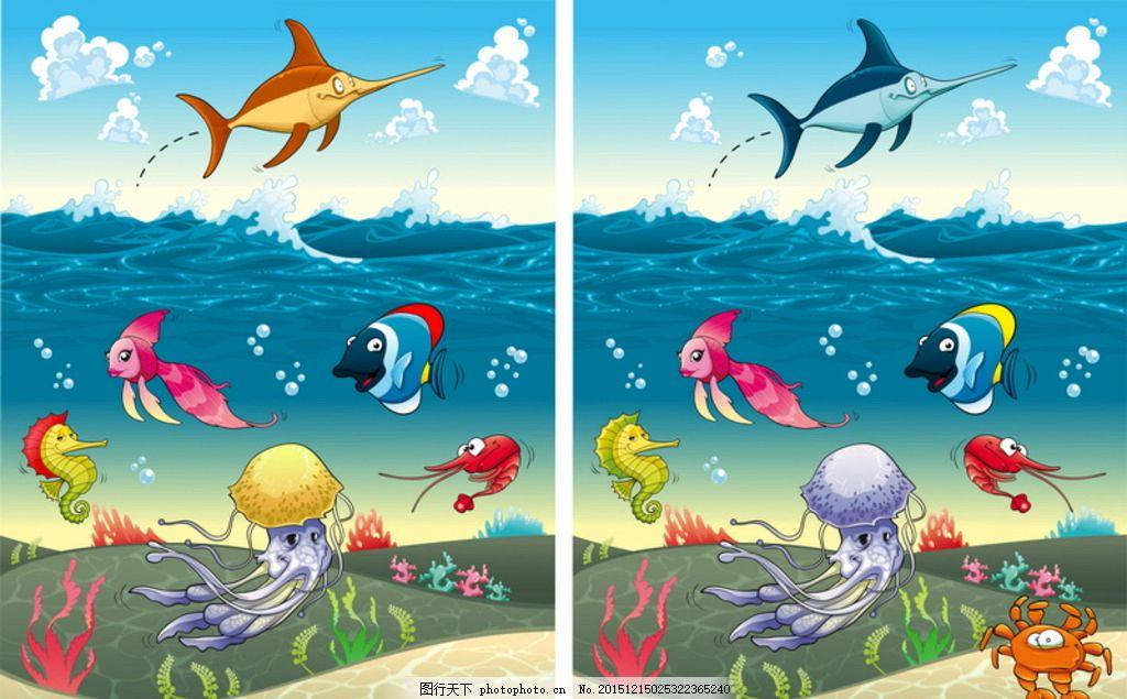 可爱的动物场景 海马 螃蟹水母