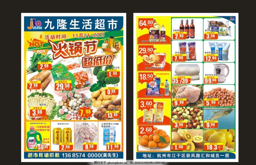 设计图库 广告设计 设计案例  超市海报 dm 超市宣传单 火锅节 蔬菜图片