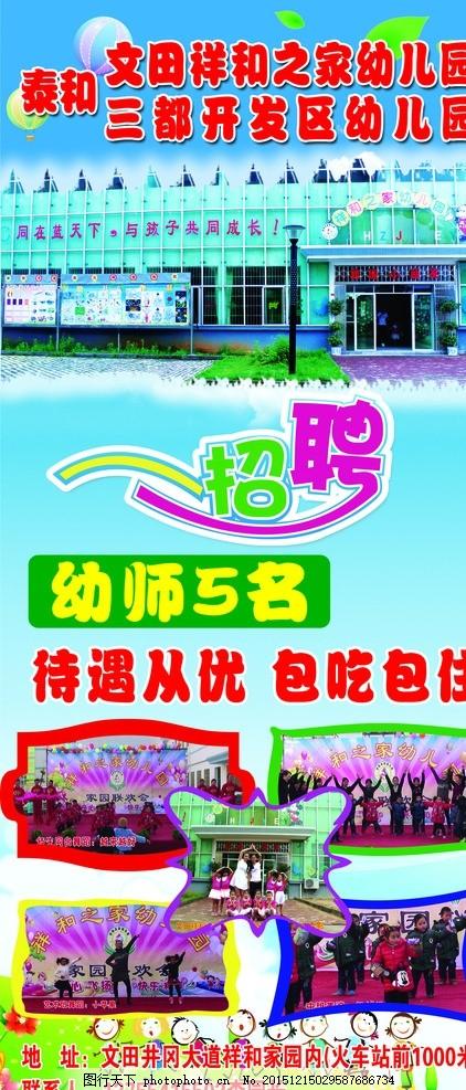 幼儿园展架 幼儿园招聘 招聘幼师 幼儿园素材 展架素材 设计 广告设计
