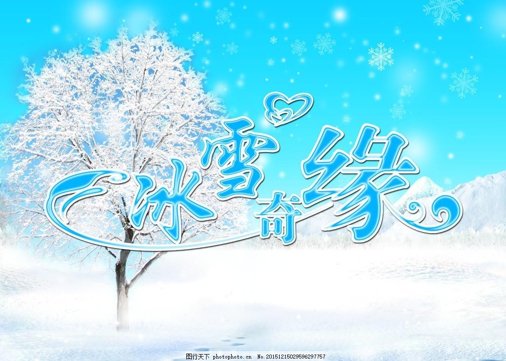 冰雪奇缘 冰雪背景 雪树 冰雪素材 冰雪 设计 广告设计 广告设计 30