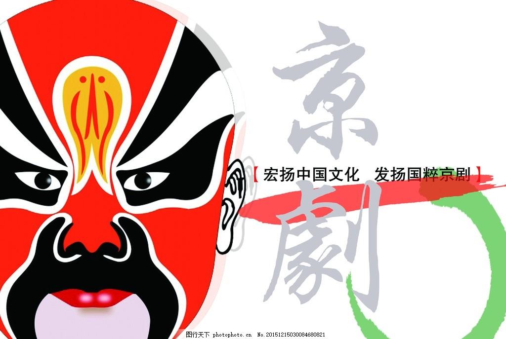 脸谱海报 京剧脸谱 面具 色彩鲜艳 中国文化