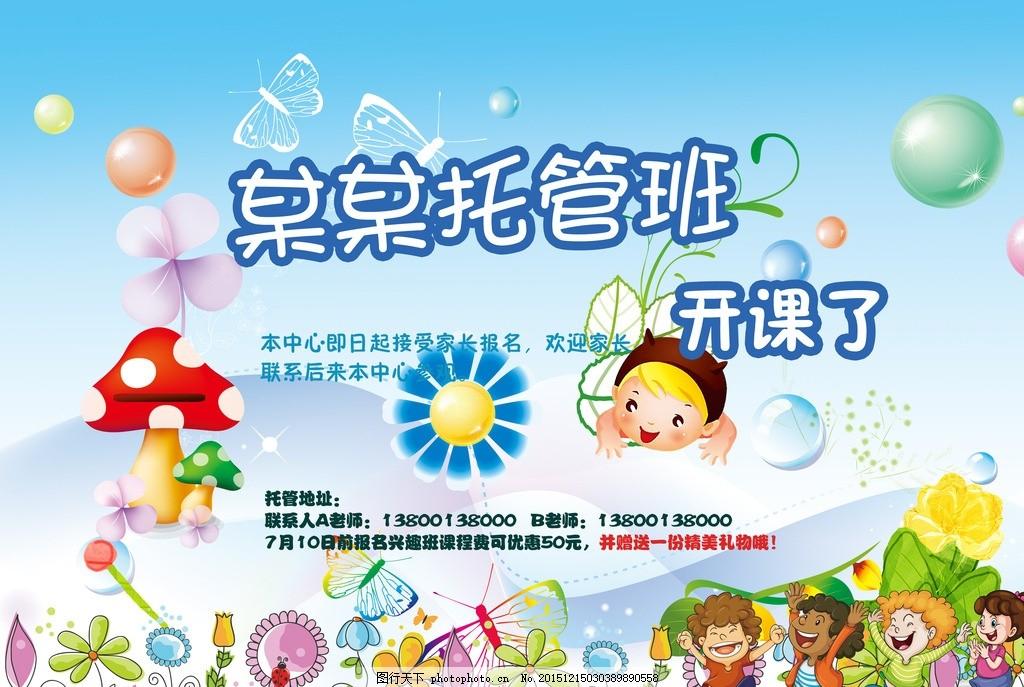 托管班海报 幼儿园展板 幼儿园背景 卡通背景 春天海报 暑期培训
