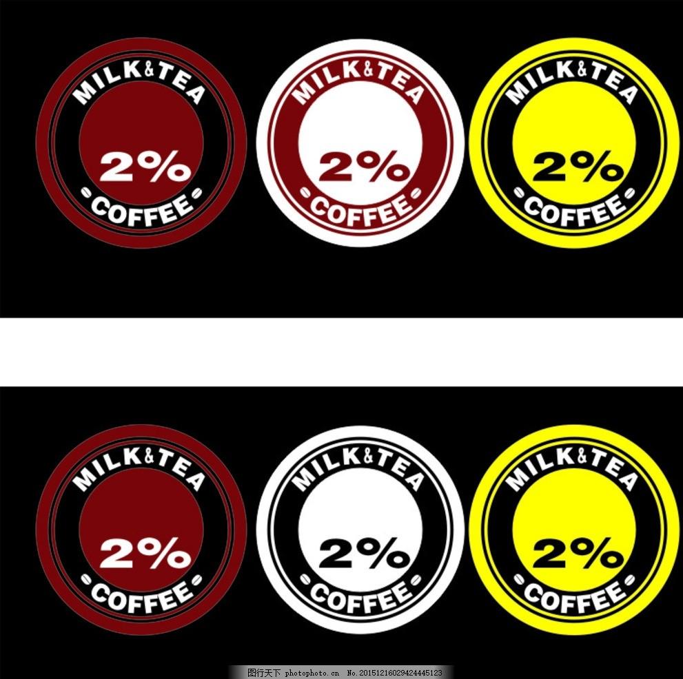 奶茶店logo设计茶餐厅咖啡 设计甜品店 咖啡色 白色 黄色
